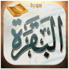 Tafsir Surah Baqarah Ayat 283 – 286 (Doa yanghebat)